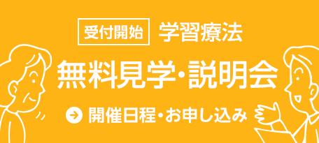学習療法 見学・説明会(開催日程・お申込み)