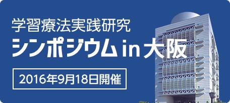 学習療法実践研究会 シンポジウムin大阪