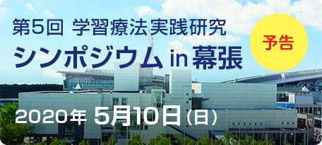 第5回シンポジウムIN幕張 開催予告
