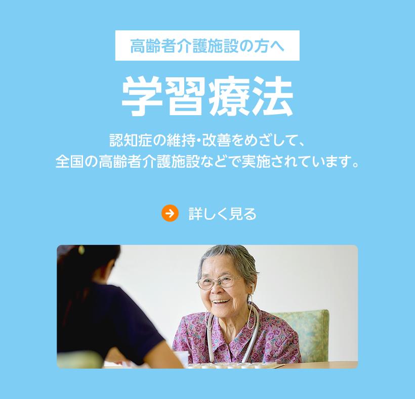 高齢者介護施設の方へ 学習療法