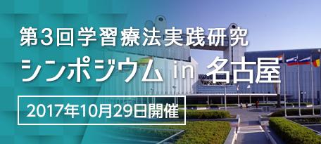 学習療法実践研究会シンポジウムin名古屋