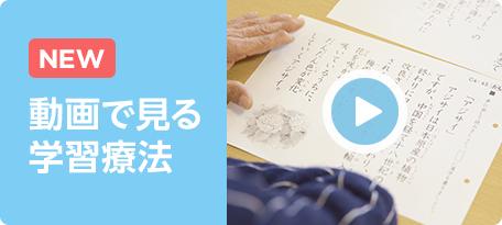 動画で見る学習療法