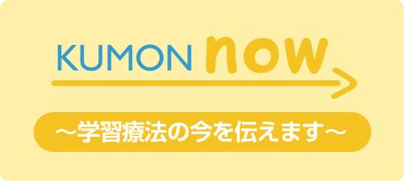 KUMON now! ダイジェスト