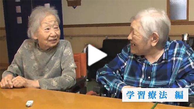 「認知症高齢者に毎日喜びを届けたい」